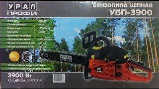 Обзор бензопилы Урал Профи УБП-3900