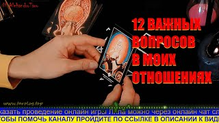 12 ВАЖНЫХ ВОПРОСОВ В МОИХ ОТНОШЕНИЯХ АЛЕХАНДРО ТАРО ОНЛАЙН