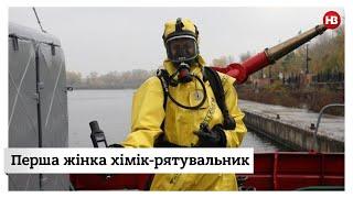 """""""Якщо загориться ліс в Чорнобилі - поїдемо"""". Інтерв'ю з першою жінкою хіміком-рятувальником"""