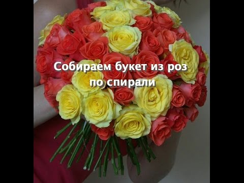 Смотреть Как собрать букет из роз по спирали (мастер класс)