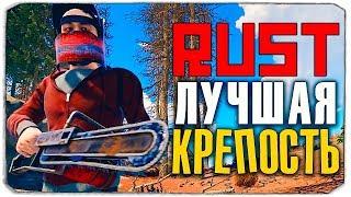 ТОПОВАЯ КРЕПОСТЬ - RUST