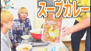 スープカレーいただきま〜す!