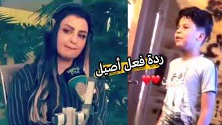 ردة فعل اصيل هميم على الطفل  ادهم العراقي  في اغنية ( سر الحياة )