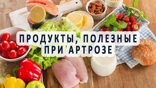 Продукты питания, полезные при артрозе