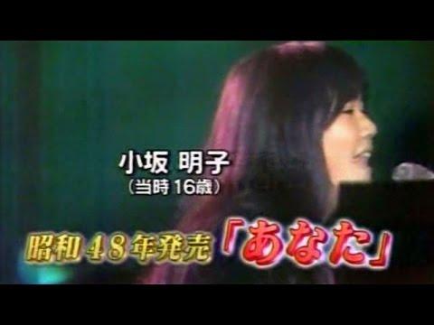 小坂明子の『あなた』(1973)は生まれて初めて作った曲だった