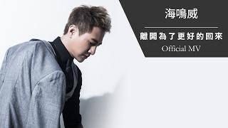 海鳴威 Ocean Hai《離開為了更好的回來》[Official MV]