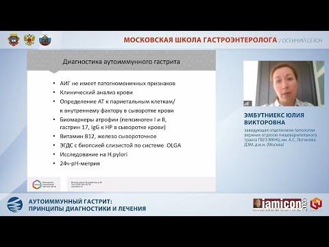 Эмбутниекс Ю.В. Аутоиммунный гастрит: принципы диагностики и лечения