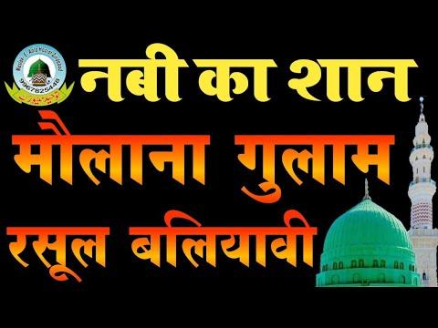 Maulana Gulam Rasool Balyavi Nabi Ki Shan