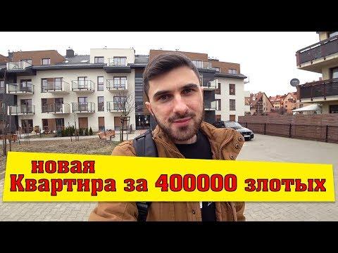 КВАРТИРА за 400000 ЗЛОТЫХ / НОВОСТРОЙКА в ПОЛЬШЕ \ КРУТОЙ РАЙОН (Вроцлав)