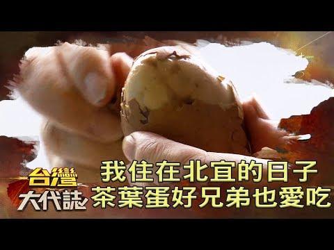 我住在北宜的日子 飄香茶葉蛋 好兄弟也愛吃?《台灣大代誌》20190217