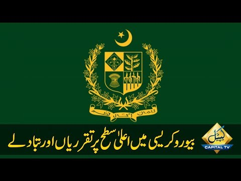 CapitalTV: High profile transfers and appointments in Bureaucracy
