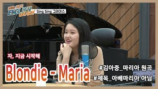 [COVER/LIVE] 미녀는 괴로워! Grace Kim - Maria (By Blondie) / English Go! Go! / Sing Sing Grace / 씽씽그레이스