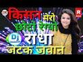 #Kisan Mero Choto Regyo ye Mari Radha Jatak Jawan||Latest Rajsthani Dj Remix song2018||#rakeshgomwat
