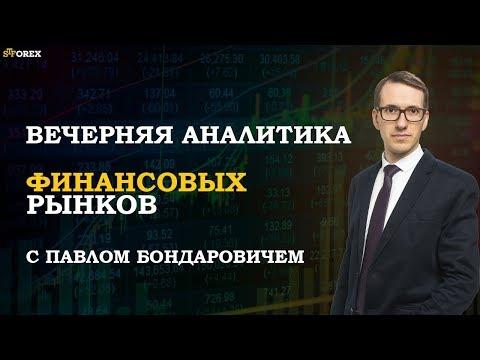 01.04.2019. Вечерний обзор финансовых рынков