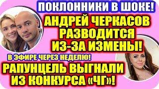 ДОМ 2 СВЕЖИЕ НОВОСТИ! ♡ Эфир дома 2 (3.12.2019).
