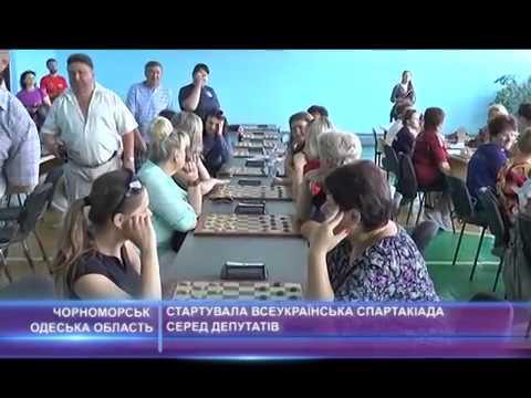 Стартувала Всеукраїнська спартакіада серед депутатів