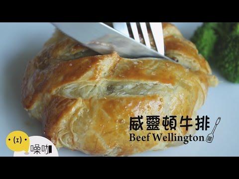 威靈頓牛排 Beef Wellington