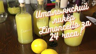 Как приготовить Итальянский ликёр Limoncello за 24 часа в домашних условиях!