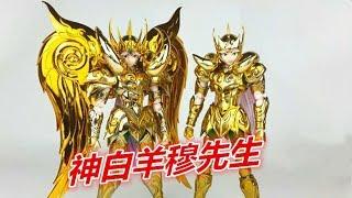圣斗士星矢圣衣神话EX神白羊穆先生Saint Seiya: Soul of Gold Mu-刘哥模玩