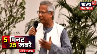 5 Minutes 25 News | Top News Of Afternoon | 31 July 2020