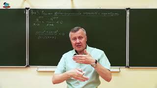 Решение уравнений и неравенств с параметрами. Урок 3. Дробно-рациональные неравенства с параметрами
