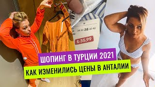 Шопинг без примерок в самый холодный день в Анталии Марк Анталья Турция 2021 Цены в Турции