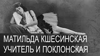 Матильда Кшесинская, Учитель, Поклонская, фильм