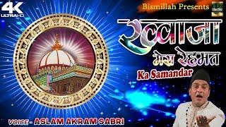 2019 Superhit Qawwali | Khwaja Mera Rehmat Ka Samander | Aslam Akram Sabri | Ajmer Dargah