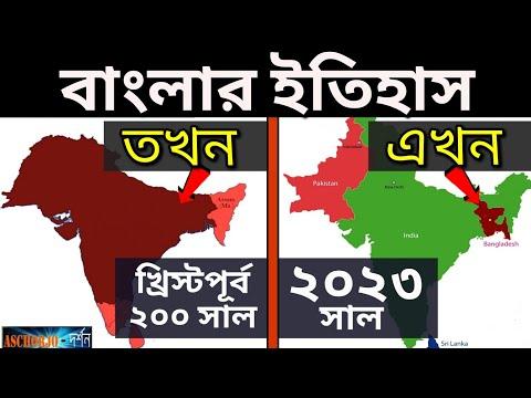 বাংলা ও বাংলাদেশের সম্পূর্ণ ইতিহাস , জানলে অবাক হবেন আপনিও || Full History Of Bengal and Bangladesh