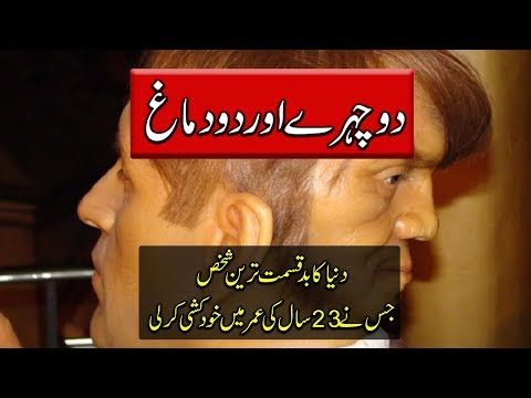 Edward Mordrake In Urdu - Mysterious Person In The World - Urdu Documentary - Purisrar Dunya