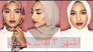 3 طرق مختلفه للبس الحجاب كالمشاهير في 2019 .. Top 3 Everyday Hijab Styles ||| Ebtsam Mostfa