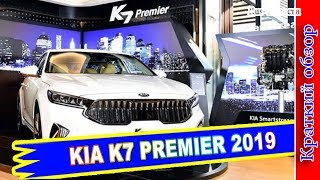 Авто обзор - KIA K7 Premier 2019 – Седан КИА К7 Многогранно Обновился