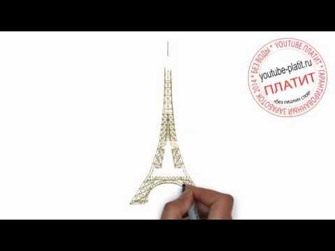 Как нарисовать эйфелеву башня в Париже за 36 секунд