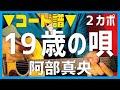 ■コード譜面■ 19歳の唄 / 阿部真央 Abe Mao ギターコード