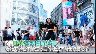 KPOP in public》5首KPOP隨機舞蹈挑戰 看她可以在不清楚歌曲的狀況下跳出幾首歌Random Play Dance Challenge《VS MEDIA》