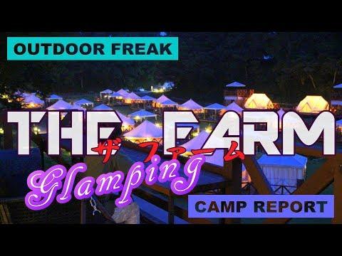 農園の中にある珍しいキャンプ場ですが、 グランピング関東一といわれる千葉県香取市のTHE FARM(ザファーム)に行ってきました^^ グランピン...