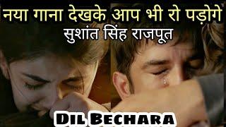 Dil Bechara New Song : Kaise Main | Sushant Singh Rajput ,Sanjana Sanghi | A.R. Rahman | Mohd. Kalam