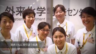 愛知県がんセンター中央病院看護部紹介動画