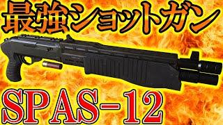 【PUBG MOBILE】大型アプデで新武器『SPAS-12』追加 ショットガ…
