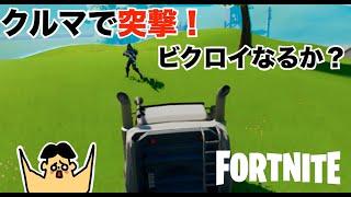 【フォトナ】ドイヒーくん車で突撃してビクロイ取れるか?「#173 ドイヒーくんのゲーム実況・フォートナイト・シーズン3・クルマアップデート」