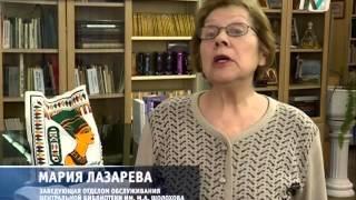 В библиотеке им. Шолохова нашли способ привлечения посетителей