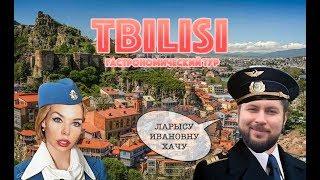 Что смотреть в Тбилиси? | Что есть в Тбилиси? | Сколько денег брать?