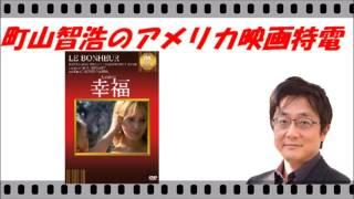 【町山智浩のアメリカ映画特電】ゾットする不思議な映画『幸福』