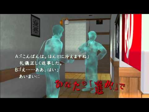 Shin Kamaitachi No Yoru 11 Hitome No Suspect Video Game, TGS 11 Japanese Debut Trailer HD - Video Cl
