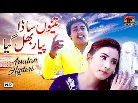 chad-sari-duniya-|-arsalan-haidri-|-(official-video)-latest-punjabi-&-saraiki-songs-2019