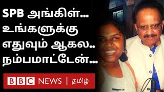 SPB மறைவை நம்பாத சிறுமி ஜோதி; நெகிழ வைக்கும் Video | SPBalasubramaniam