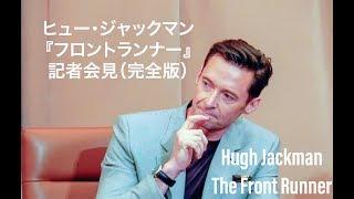 """ヒュー・ジャックマン主演映画『フロントランナー』記者会見完全版   Hugh Jackman / Press conference  """"Front Runner"""""""