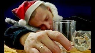 Как не пить в новогоднюю ночь С Новым Годом Друзья как бросить пить 2020