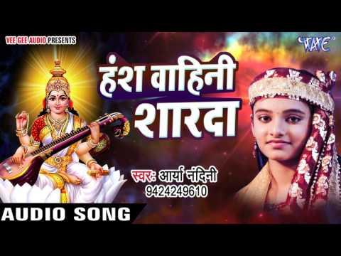 हंस वाहिनी शारदा भवानी - Hey Antaryami - Arya Nandani - Hindi Saraswati Bhajan 2017