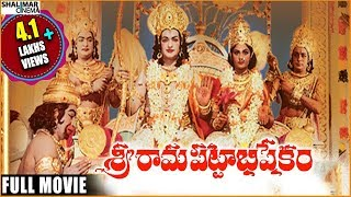Sri Rama Pattabhishekam Telugu Full Length Movie || NTR, Jamuna, Sangeeta || Shalimarcinema